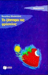 e-book ΤΟ ΞΥΠΝΗΜΑ ΤΗΣ ΦΡΑΟΥΛΑΣ (epub)