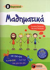 e-book ΜΑΘΗΜΑΤΙΚΑ Β' ΔΗΜ. (pdf)