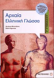 e-book ΑΡΧΑΙΑ ΕΛΛΗΝΙΚΗ ΓΛΩΣΣΑ Γ ΓΥΜΝ (pdf)