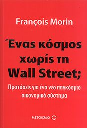 e-book ΕΝΑΣ ΚΟΣΜΟΣ ΧΩΡΙΣ ΤΗ WALL STREET (pdf)
