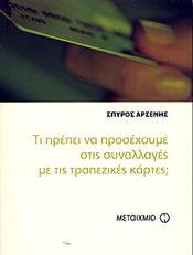 e-book ΤΙ ΠΡΕΠΕΙ ΝΑ ΠΡΟΣΕΧΟΥΜΕ ΣΤΙΣ ΣΥΝΑΛΛΑΓΕΣ ΜΕ ΤΙΣ ΤΡΑΠΕΖΙΚΕΣ ΚΑΡΤΕΣ; (pdf)