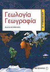 e-book ΓΕΩΛΟΓΙΑ ΓΕΩΓΡΑΦΙΑ Α ΓΥΜΝ (pdf)
