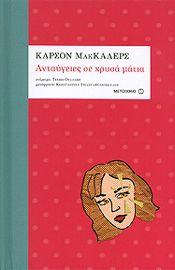 e-book ΑΝΤΑΥΓΕΙΕΣ ΣΕ ΧΡΥΣΑ ΜΑΤΙΑ (pdf)