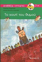 e-book ΤΟ ΚΟΥΤΙ ΤΟΥ ΘΥΜΟΥ (pdf)