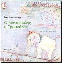 e-book Ο ΜΟΝΑΧΟΥΛΗΣ Ο ΤΡΑΜΠΑΛΑΣ (pdf)