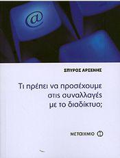e-book ΤΙ ΠΡΕΠΕΙ ΝΑ ΠΡΟΣΕΧΟΥΜΕ ΣΤΙΣ ΣΥΝΑΛΛΑΓΕΣ ΜΕ ΤΟ ΔΙΑΔΙΚΤΥΟ; (pdf)