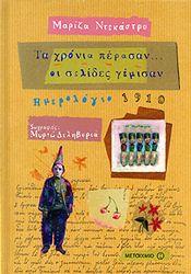 e-book ΤΑ ΧΡΟΝΙΑ ΠΕΡΑΣΑΝ... ΟΙ ΣΕΛΙΔΕΣ ΓΕΜΙΣΑΝ (pdf)
