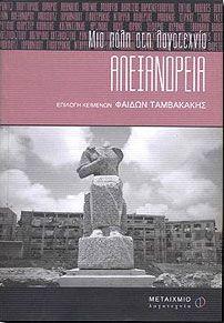 e-book ΑΛΕΞΑΝΔΡΕΙΑ (pdf)