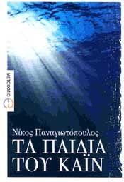 e-book ΤΑ ΠΑΙΔΙΑ ΤΟΥ ΚΑΙΝ (epub)