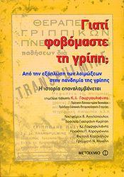 e-book ΓΙΑΤΙ ΦΟΒΟΜΑΣΤΕ ΤΗ ΓΡΙΠΗ (pdf)