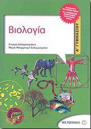 e-book ΒΙΟΛΟΓΙΑ Α ΓΥΜΝ. (pdf)