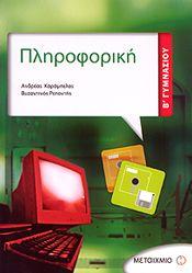 e-book ΠΛΗΡΟΦΟΡΙΚΗ Β ΓΥΜ (pdf)