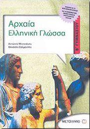 e-book ΑΡΧΑΙΑ ΕΛΛΗΝΙΚΗ ΓΛΩΣΣΑ Β ΓΥΜΝ (pdf)