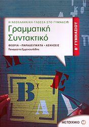 e-book ΓΡΑΜΜΑΤΙΚΗ ΣΥΝΤΑΚΤΙΚΟ Β ΓΥΜ (pdf)