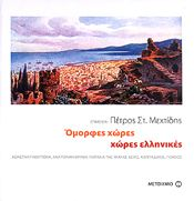 e-book ΟΜΟΡΦΕΣ ΧΩΡΕΣ ΧΩΡΕΣ ΕΛΛΗΝΙΚΕΣ (pdf)