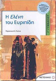 e-book Η ΕΛΕΝΗ ΤΟΥ ΕΥΡΙΠΙΔΗ Γ ΓΥΜΝ. (pdf)