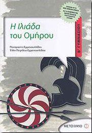 e-book Η ΙΛΙΑΔΑ ΤΟΥ ΟΜΗΡΟΥ Β ΓΥΜΝ. (pdf)