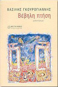 e-book ΒΕΒΗΛΗ ΠΤΗΣΗ (pdf)