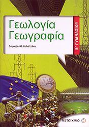 e-book ΓΕΩΛΟΓΙΑ ΓΕΩΓΡΑΦΙΑ Β ΓΥΜΝ (pdf)