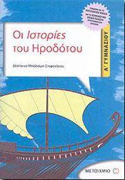 e-book ΟΙ ΙΣΤΟΡΙΕΣ ΤΟΥ ΗΡΟΔΟΤΟΥ Α ΓΥΜΝ. (pdf)