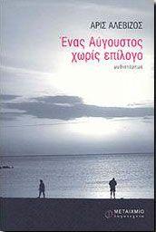 e-book ΕΝΑΣ ΑΥΓΟΥΣΤΟΣ ΧΩΡΙΣ ΕΠΙΛΟΓΟ (pdf)
