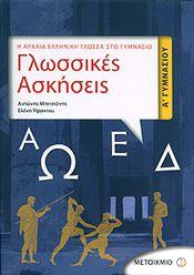 e-book ΓΛΩΣΣΙΚΕΣ ΑΣΚΗΣΕΙΣ Α ΓΥΜΝ (pdf)