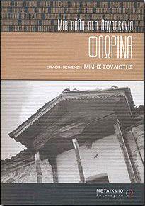e-book ΦΛΩΡΙΝΑ (pdf)