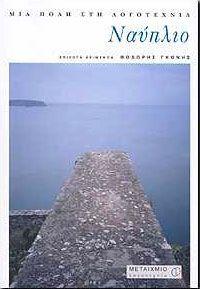 e-book ΝΑΥΠΛΙΟ (pdf)