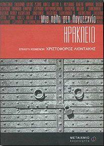 e-book ΗΡΑΚΛΕΙΟ (pdf)
