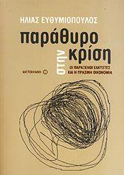 e-book ΠΑΡΑΘΥΡΟ ΣΤΗΝ ΚΡΙΣΗ (pdf)