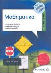 e-book ΜΑΘΗΜΑΤΙΚΑ Γ ΓΥΜΝ (pdf)