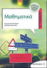e-book ΜΑΘΗΜΑΤΙΚΑ Β ΓΥΜΝ (pdf)