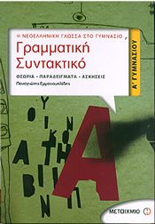 e-book ΓΡΑΜΜΑΤΙΚΗ ΣΥΝΤΑΚΤΙΚΟ Α ΓΥΜ (pdf)
