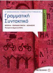 e-book ΓΡΑΜΜΑΤΙΚΗ ΣΥΝΤΑΚΤΙΚΟ Γ ΓΥΜ (pdf)