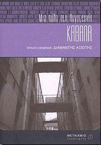e-book ΚΑΒΑΛΑ (pdf)