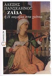 e-book ΖΑΙΔΑ Η' Η ΚΑΜΗΛΑ ΣΤΑ ΧΙΟΝΙΑ (pdf)