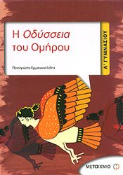 e-book Η ΟΔΥΣΣΕΙΑ ΤΟΥ ΟΜΗΡΟΥ Α ΓΥΜΝ (pdf)