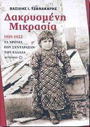 e-book ΔΑΚΡΥΣΜΕΝΗ ΜΙΚΡΑΣΙΑ (pdf)