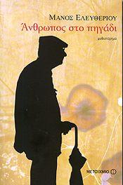 e-book ΑΝΘΡΩΠΟΣ ΣΤΟ ΠΗΓΑΔΙ (pdf)