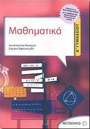 e-book ΜΑΘΗΜΑΤΙΚΑ Α ΓΥΜΝ. (pdf)