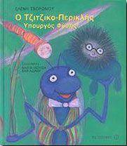 e-book Ο ΤΖΙΤΖΙΚΟ-ΠΕΡΙΚΛΗΣ ΥΠΟΥΡΓΟΣ ΦΥΣΗΣ (pdf)
