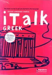 I TALK GREEK (ΣΕΤ)