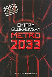e-book METRO 2033 (epub)