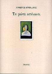 e-book ΤΑ ΦΩΤΑ ΑΠΕΝΑΝΤΙ (epub)