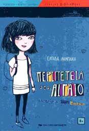 e-book ΠΕΡΙΠΕΤΕΙΑ ΣΤΟ ΑΙΓΑΙΟ (epub)