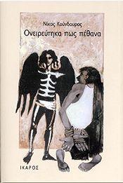 e-book ΟΝΕΙΡΕΥΤΗΚΑ ΠΩΣ ΠΕΘΑΝΑ (epub)