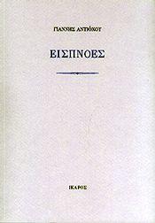 e-book ΕΙΣΠΝΟΕΣ (epub)