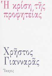 e-book Η ΚΡΙΣΗ ΤΗΣ ΠΡΟΦΗΤΕΙΑΣ (epub)