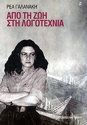 e-book ΑΠΟ ΤΗ ΖΩΗ ΣΤΗ ΛΟΓΟΤΕΧΝΙΑ (epub)