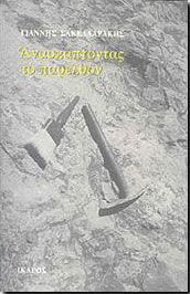 e-book ΑΝΑΣΚΑΠΤΟΝΤΑΣ ΤΟ ΠΑΡΕΛΘΟΝ (epub)
